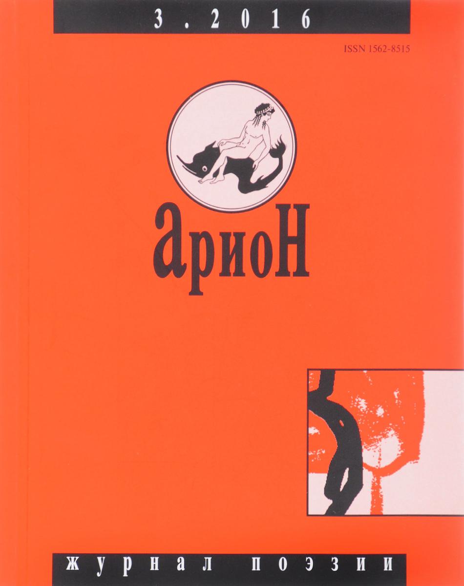 Арион, №3 (91), 2016