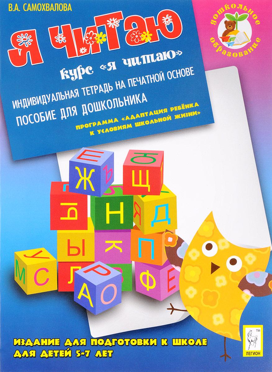 В. А. Самохвалова Я читаю. Издание для подготовки к школе для детей 5-7 лет. Индивидуальная тетрадь год до школы от а до я тетрадь по подготовке к школе