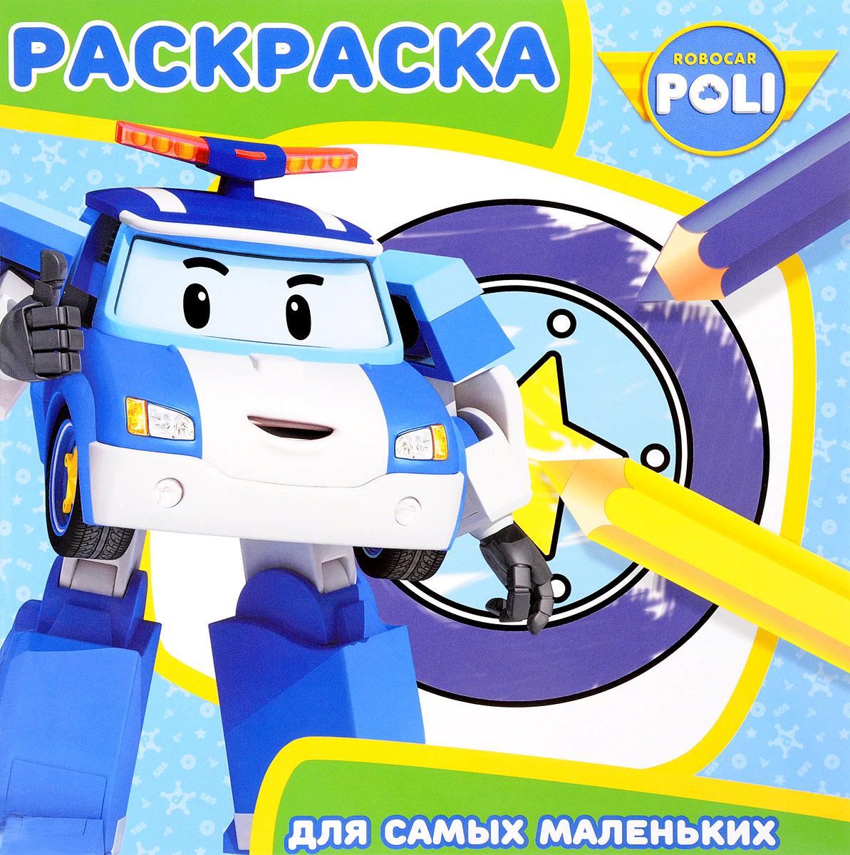 Robocar Poli. Раскраска для самых маленьких