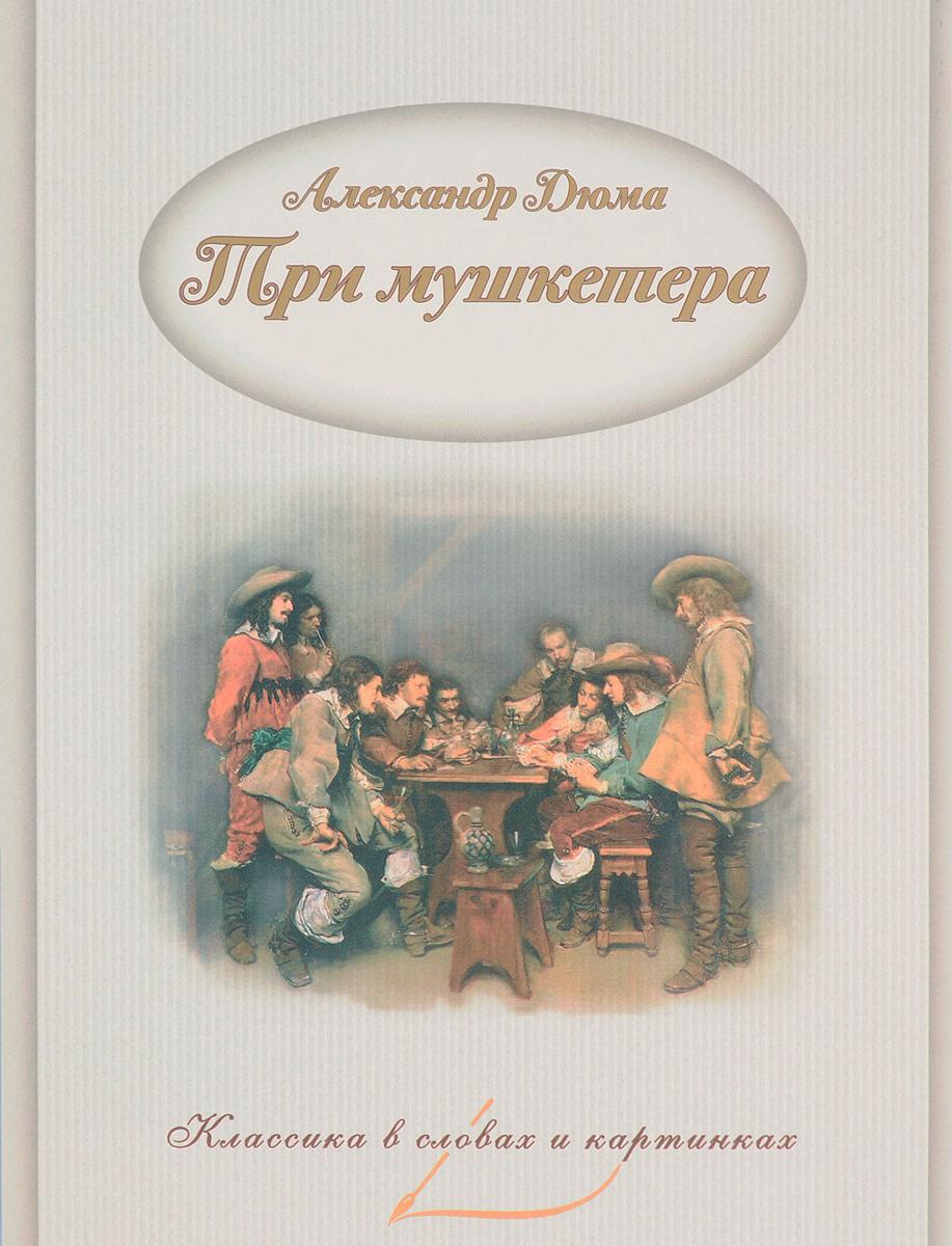 Александр Дюма. Три мушкетера,  - купить со скидкой