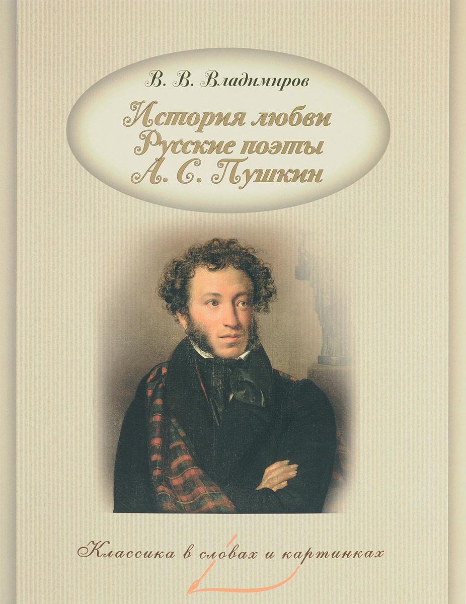 История любви. Русские поэты. А. С. Пушкин