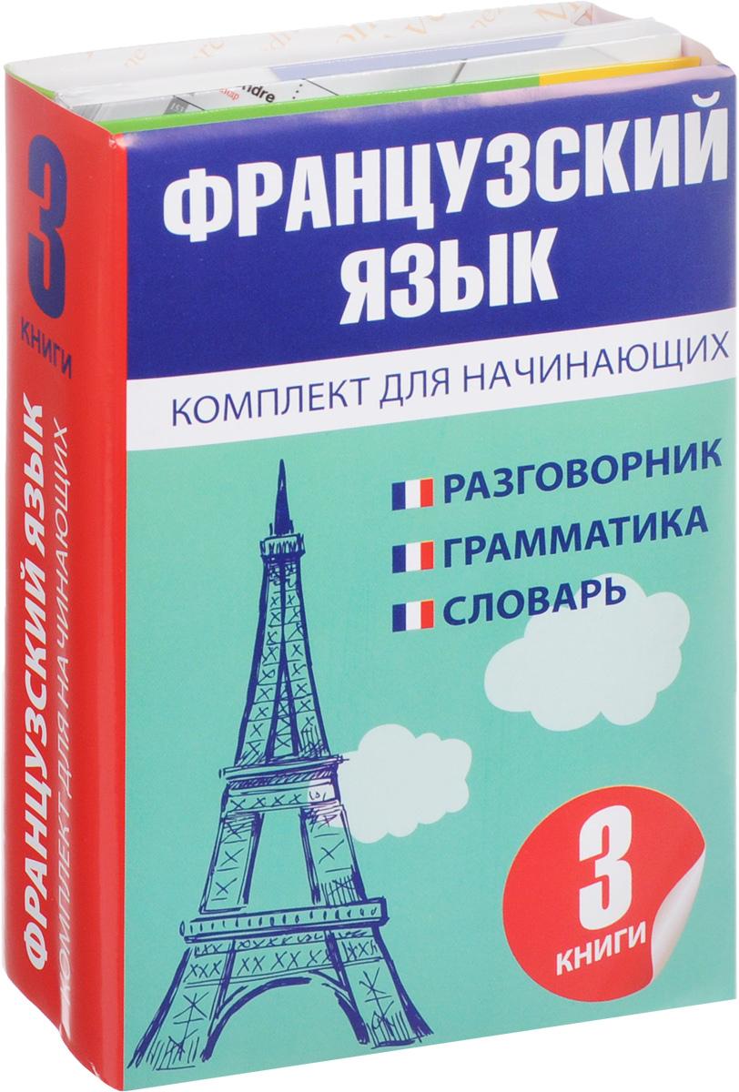 Путилина Наталья Валерьевна Французский язык для начинающих (комплект из 3 книг) немецкий язык для начинающих самоучитель разговорник cd