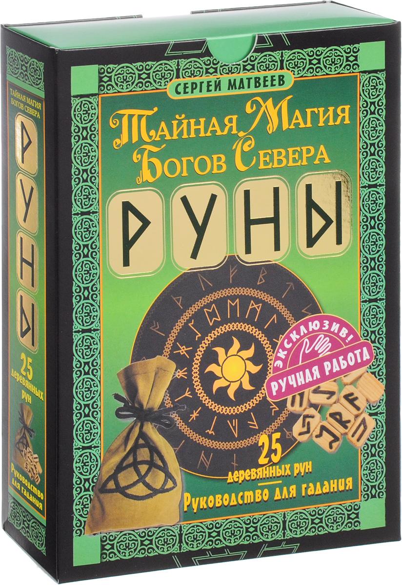 Сергей Матвеев Руны! Тайная магия богов Севера. 25 деревянных рун и руководство для гадания
