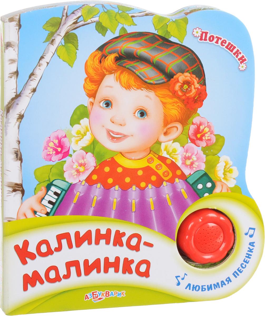 Калинка-малинка. Книжка-игрушка