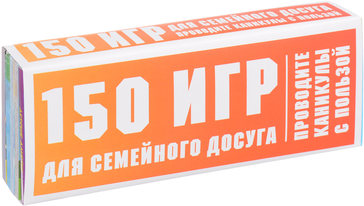 Ирина Парфенова 150 игр для семейного досуга. Проводите каникулы с пользой! (комплект из 5 книг)