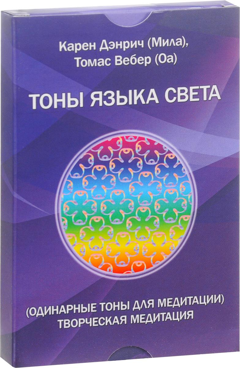 Одинарные тоны языка света. Творческая медитация (набор из 48 карточек). Карен Дэнрич (Мила), Томас Вебер (Оа)
