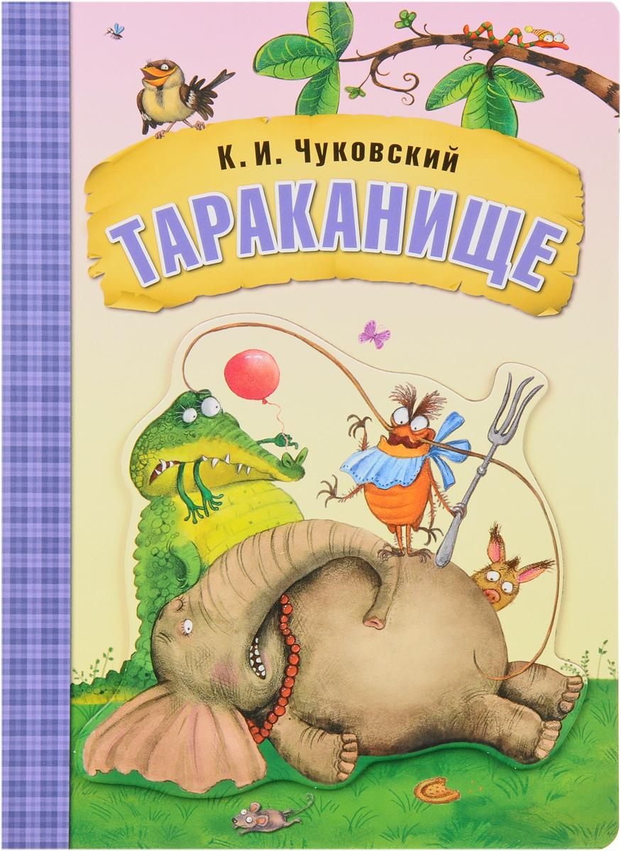 К. И. Чуковский Тараканище валентин катаев повелитель железа