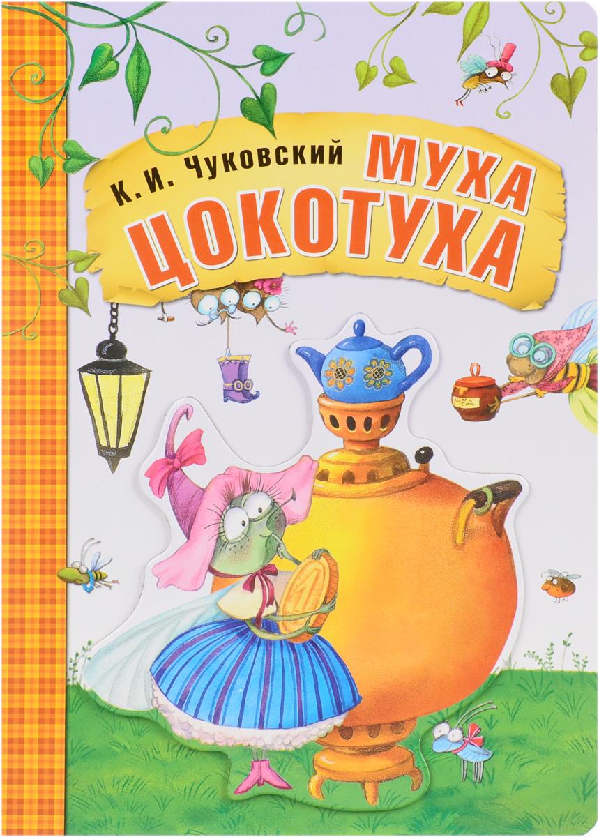 К. И. Чуковский Муха-Цокотуха