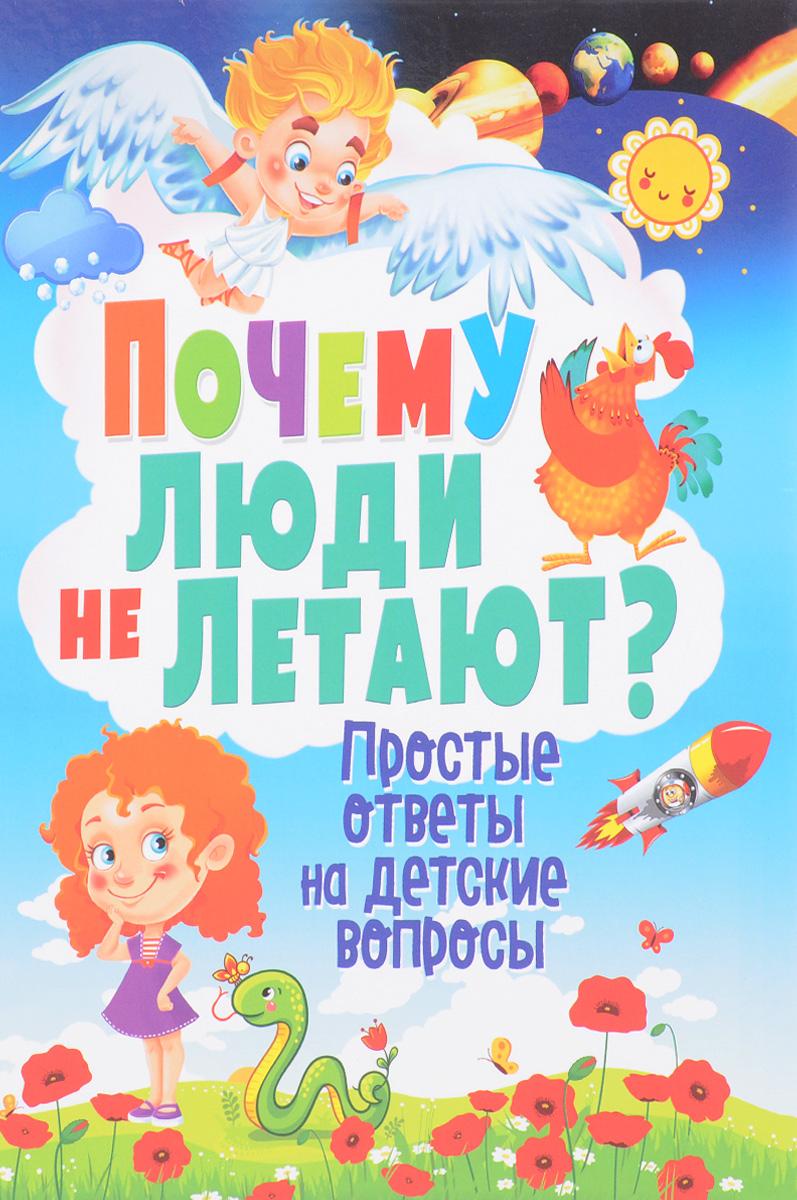 Т. В. Скиба Почему люди не летают. Простые ответы на детские вопросы лилия гурьянова почему звезды падают неожиданные детские почему