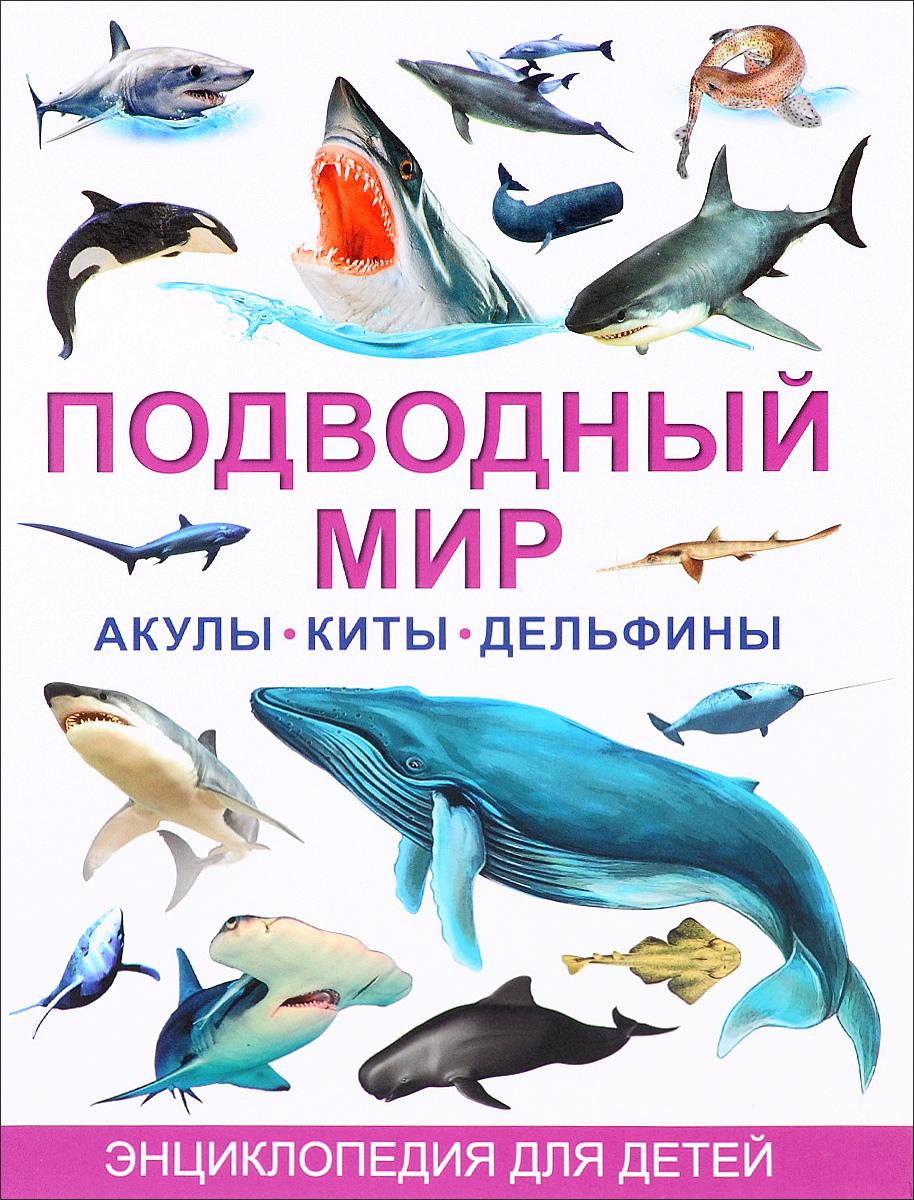 С. В. Рублев Подводный мир. Акулы, киты, дельфины. Энциклопедия для детей акулы киты дельфины