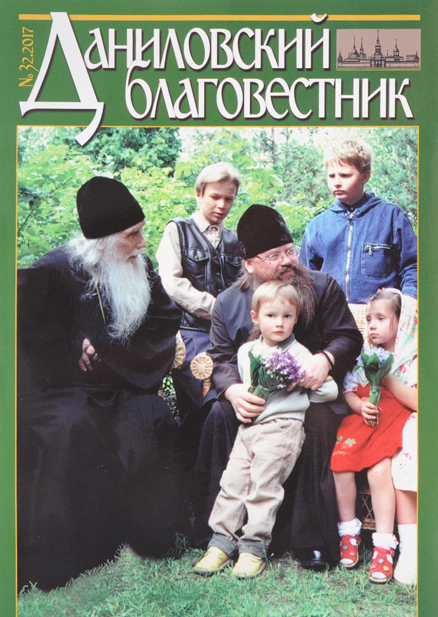 Даниловский благовестник, №32, 2017 архимандрит илие клеопа о снах и видениях