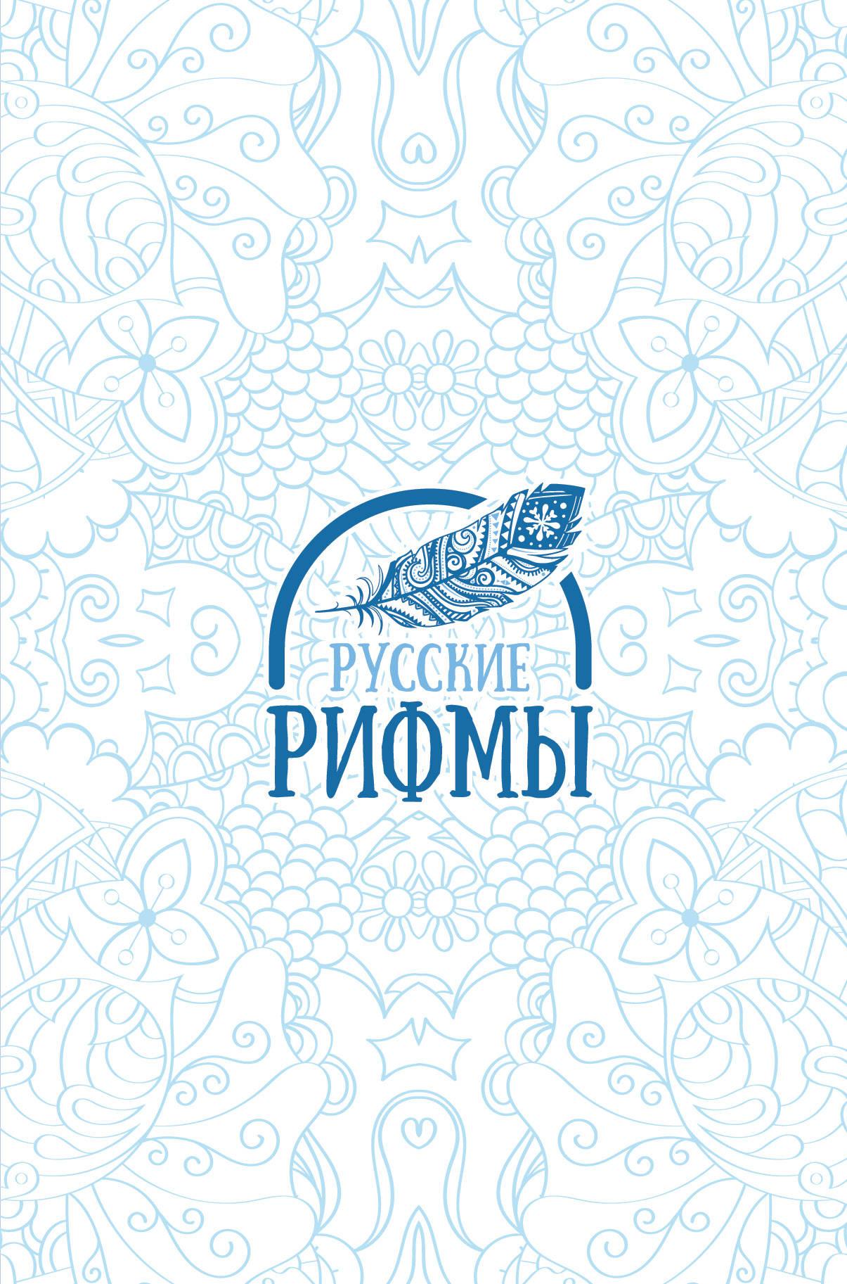 Русские рифмы neyrra strong обжигающие рифмы