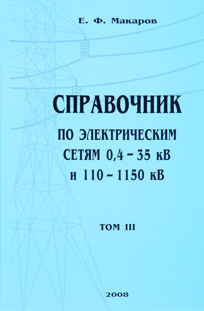 Е. Ф. Макаров Справочник по электрическим сетям 0,4 - 35 кВ и 110 1150 кВ. 3 том