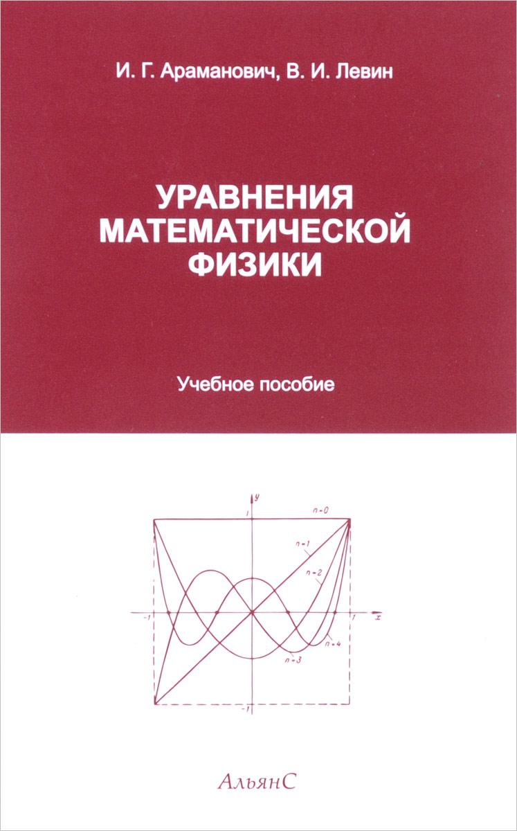 Уравнения математической физики. Учебное пособие