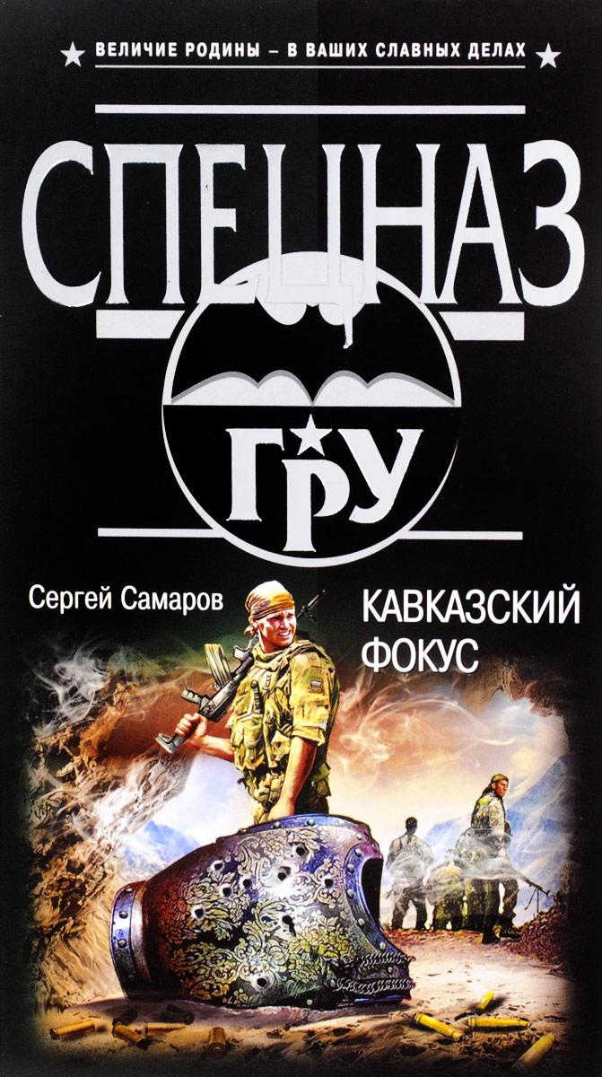 Сергей Самаров Кавказский фокус сергей самаров возраст гнева
