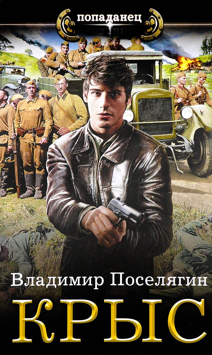 Владимир Поселягин Крыс