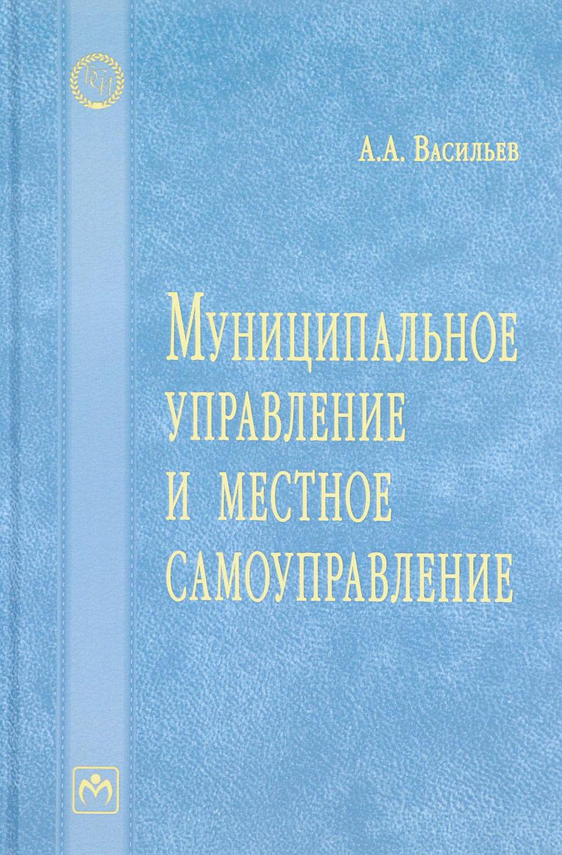 Муниципальное управление и местное самоуправление. Словарь