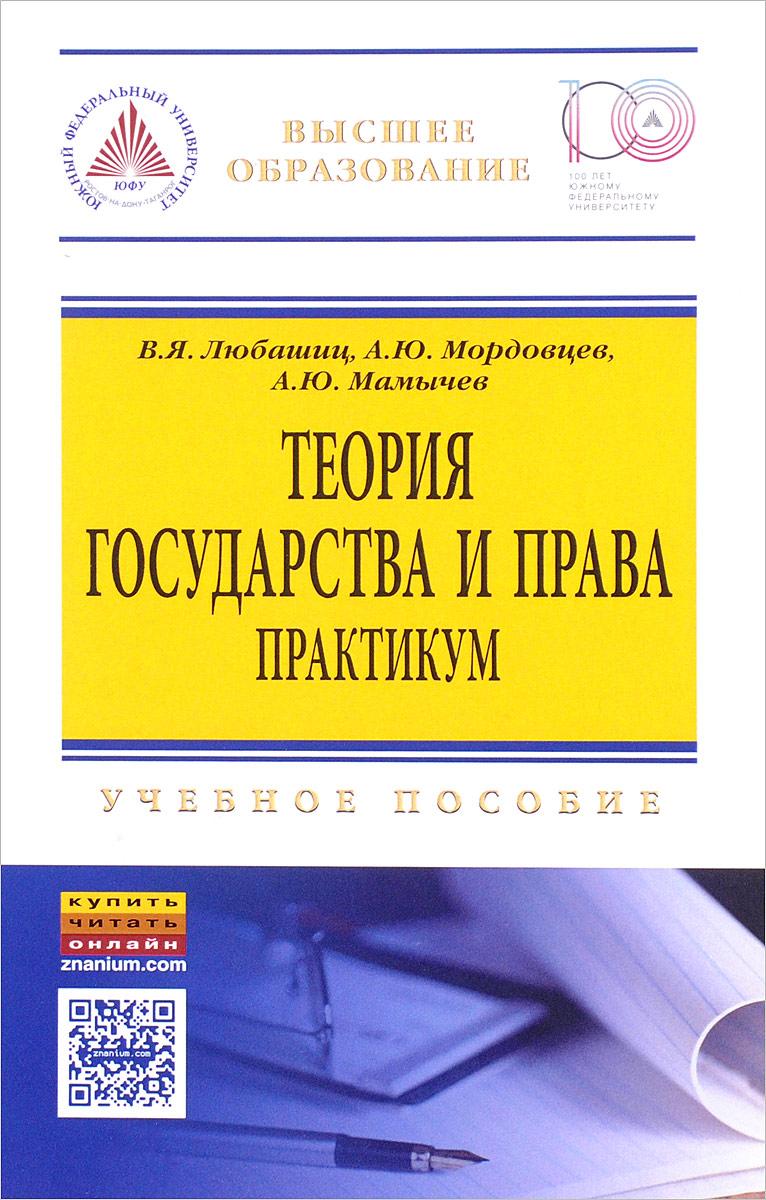 Государство и право Теория государства и права Практикум Учебное пособие