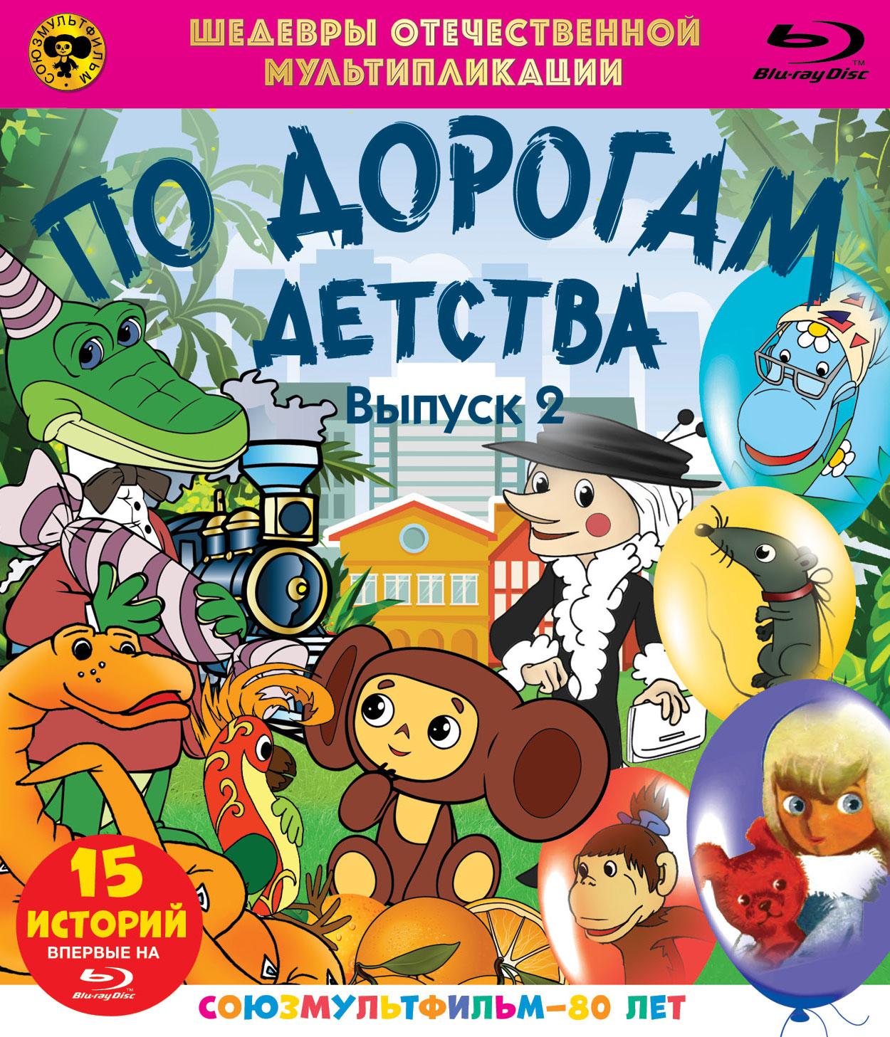 По дорогам детства: Сборник мультфильмов. Выпуск 2 (Blu-ray)