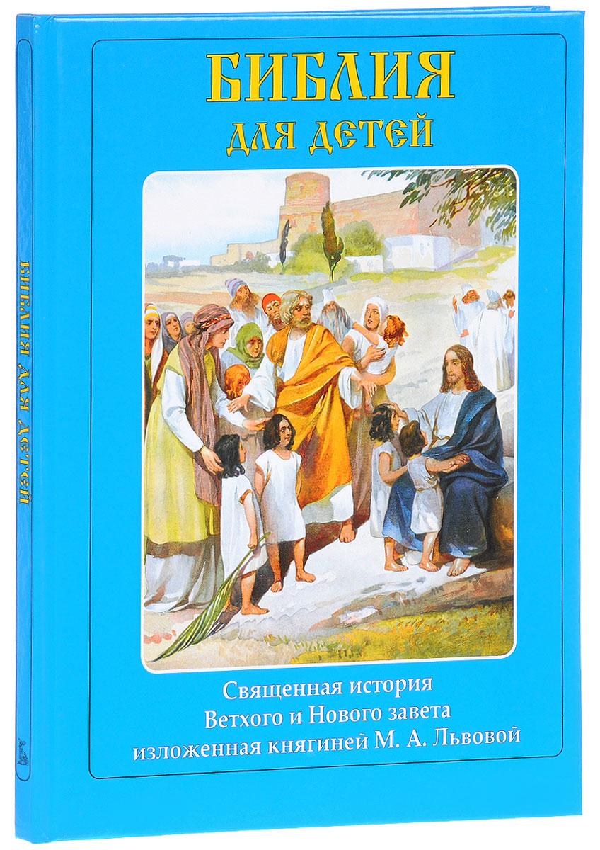 Библия для детей. М. А. Львова