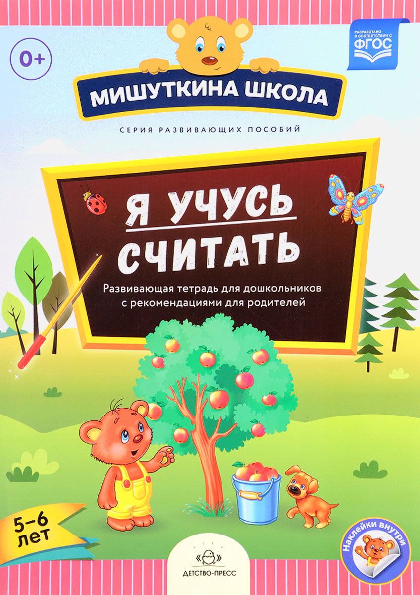 Н. В. Нищева Я учусь считать. 5-6 лет. Развивающая тетрадь для дошкольников с рекомендациями для родителей (+ наклейки) ISBN: 978-5-906852-32-8, 978-5-906852-80-9