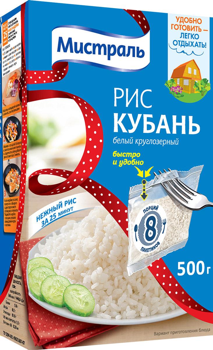 Мистраль Рис Кубань, 8 пакетиков х 62,5 г рис мистраль жасмин белый фасованный ароматный 500г