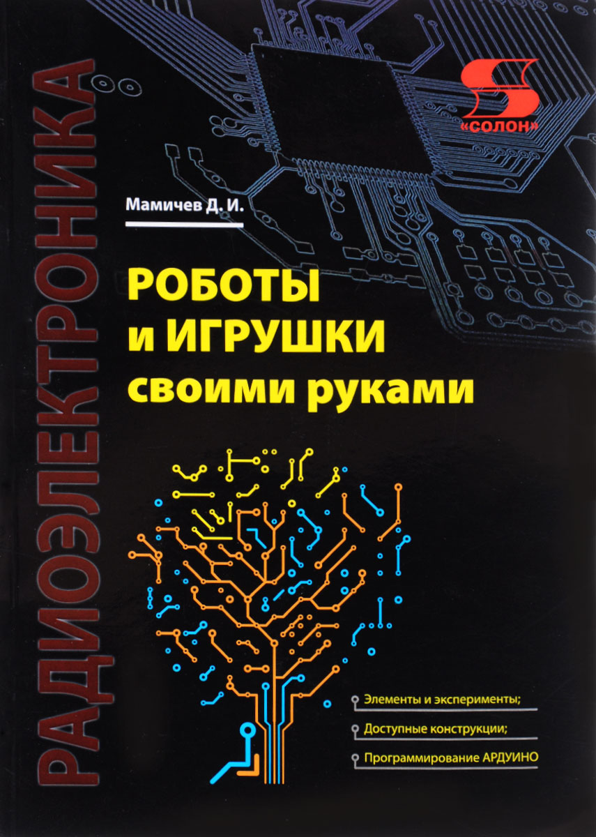 Д. И. Мамичев Роботы и игрушки своими руками сантехнические работы своими руками уроки домашнего мастера cd с видеокурсом