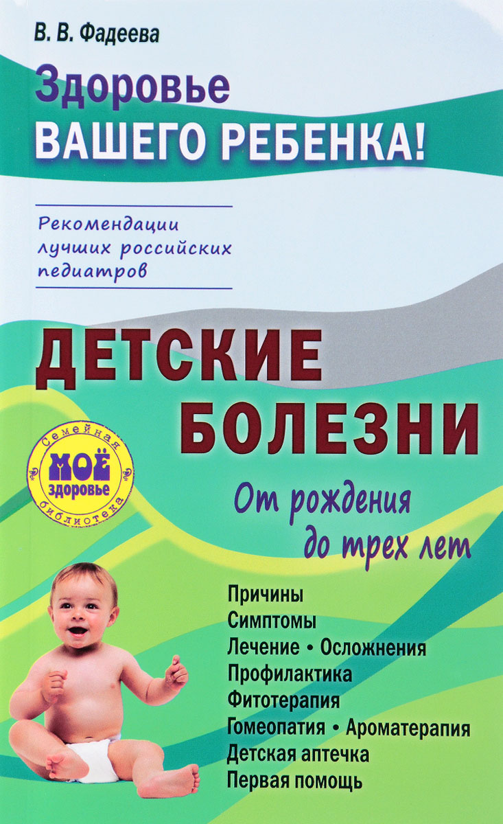В. В. Фадеева. Детские болезни от рождения до трех лет