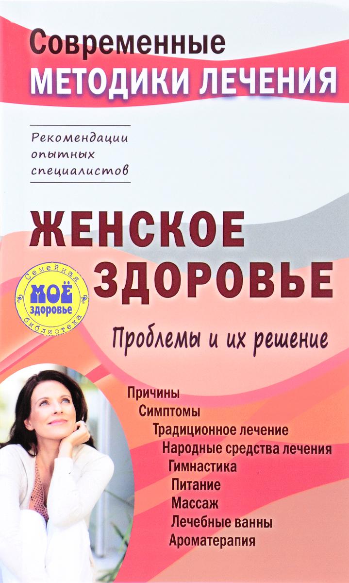 С. П. Чугунов Женское здоровье. Проблемы и их решение мужское здоровье проблемы и их решение