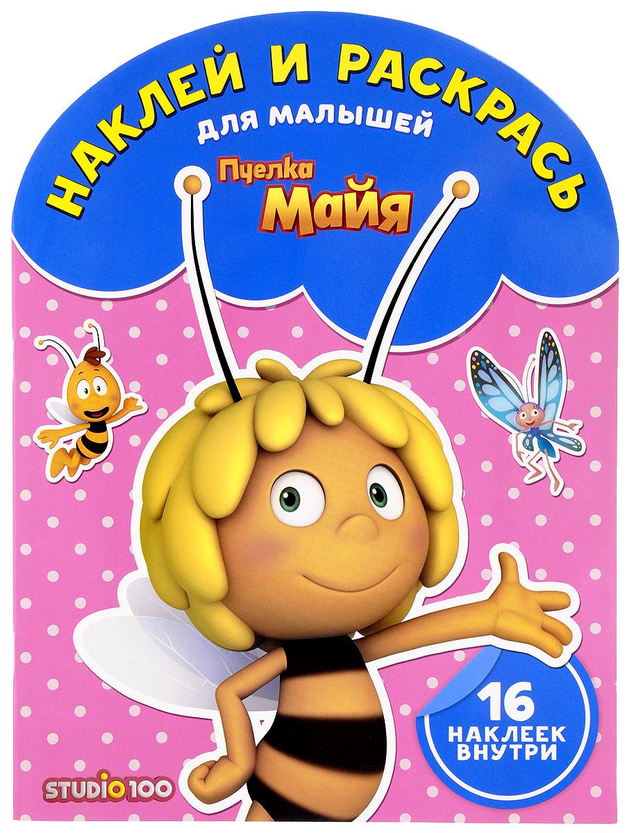 Пчелка Майя. Наклей и раскрась для малышей баталина в ред наклей и раскрась нр 1365 пчелка майя