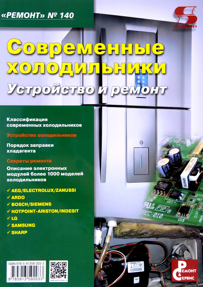 Современные холодильники. Устройство и ремонт