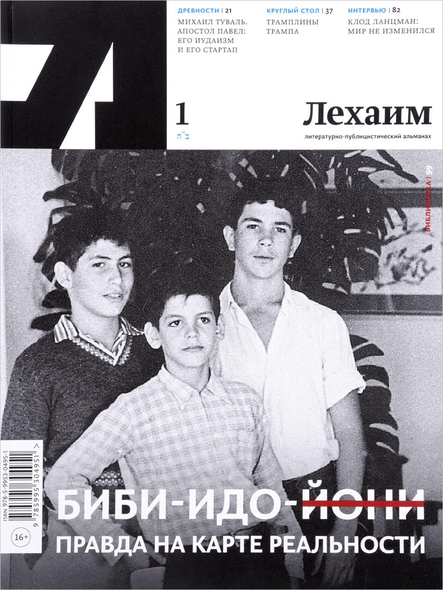 Лехаим. Литературно-публицистический альманах, №1, 2017 база альманах 1 2010