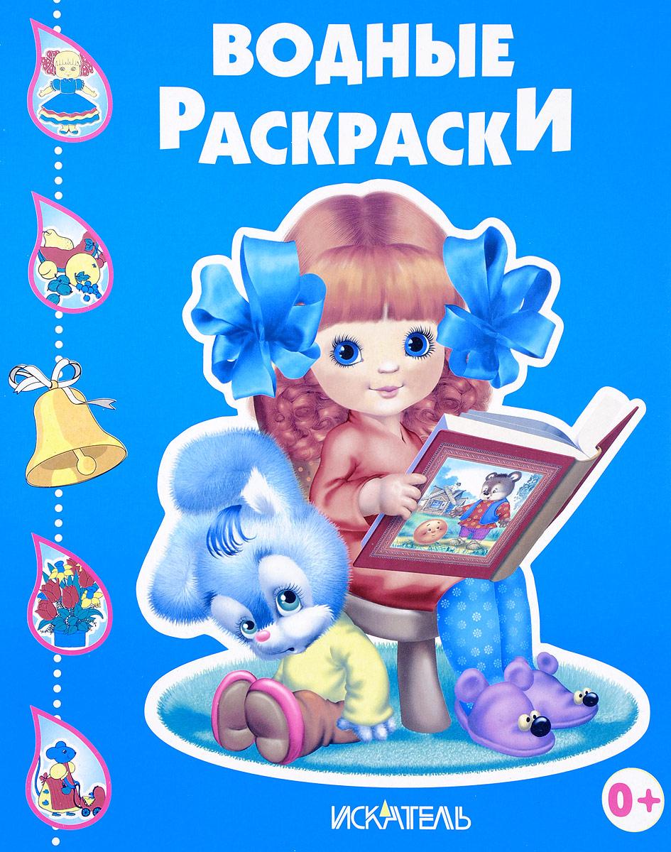Девочка с книжкой. Водные раскраски