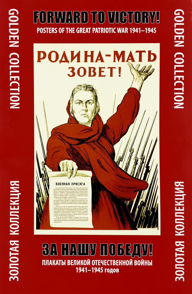 А. Ф. Шклярук За нашу победу! Плакаты Великой Отечественной войны 1941-1945 годов морозов а агит окна окна тасс 1941 1945 советский политический плакат библиографический указатель