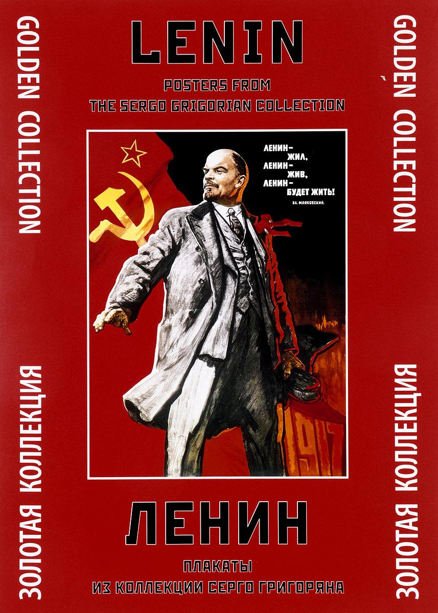 Lenin / Ленин (набор из 24 плакатов) ленин в ленин о троцком и троцкизме из истории ркп б