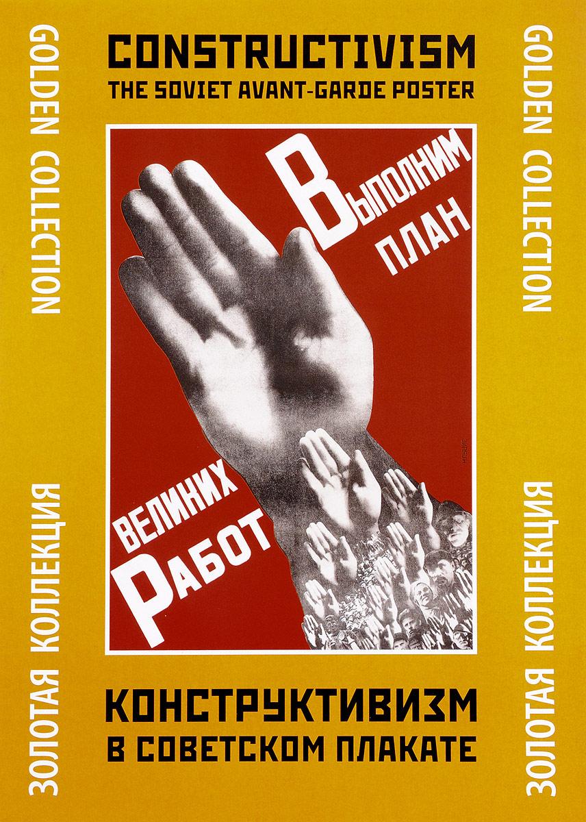 Constructivism: The Soviet Avant-Garde Poster / Конструктивизм в советском плакате (набор из 24 плакатов) е бархатова конструктивизм в советском плакате soviet constructivist posters