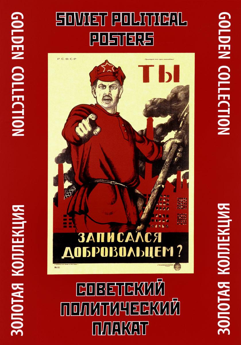 Soviet Political Posters / Советский политический плакат (набор из 24 плакатов) морозов а агит окна окна тасс 1941 1945 советский политический плакат библиографический указатель