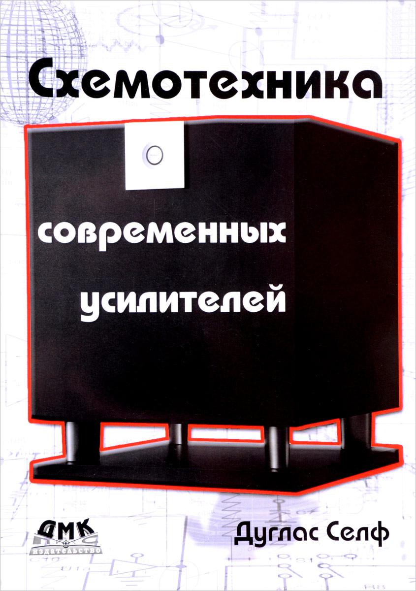 Дуглас Селф Схемотехника современных усилителей