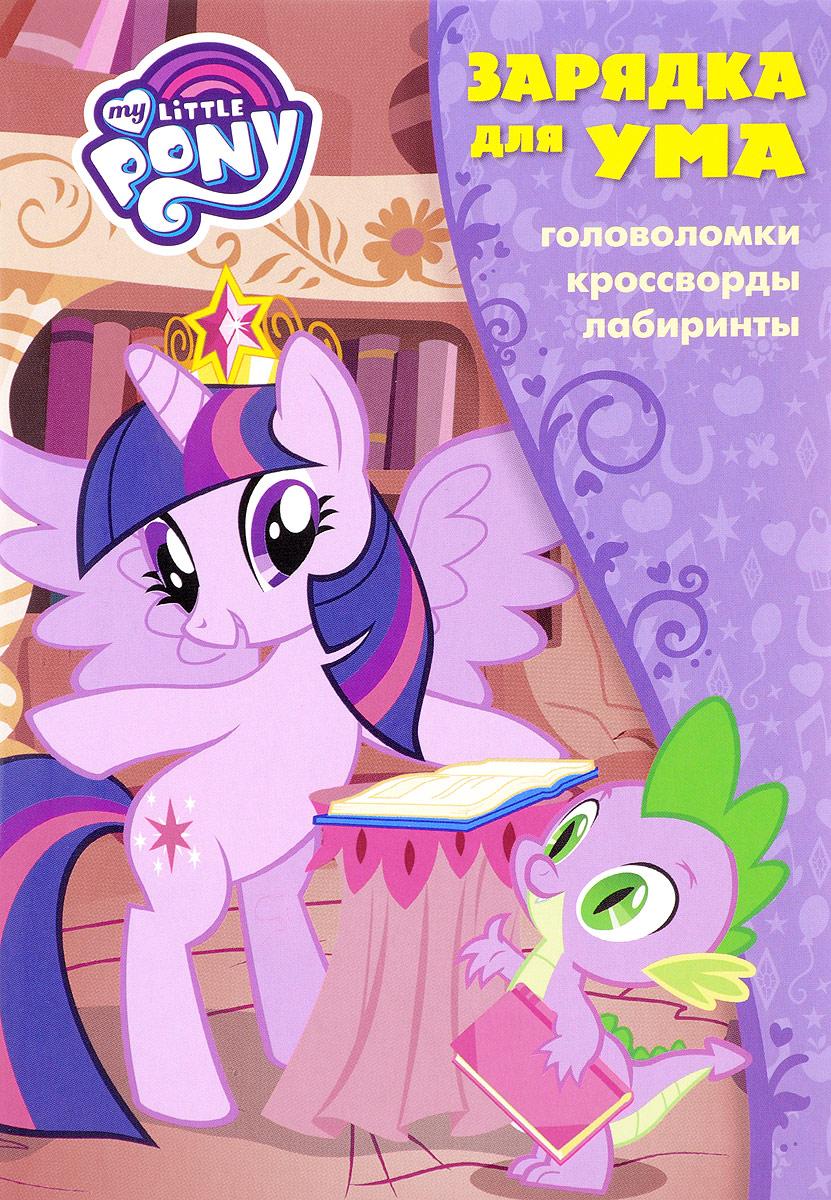 My Little Pony. Зарядка для ума