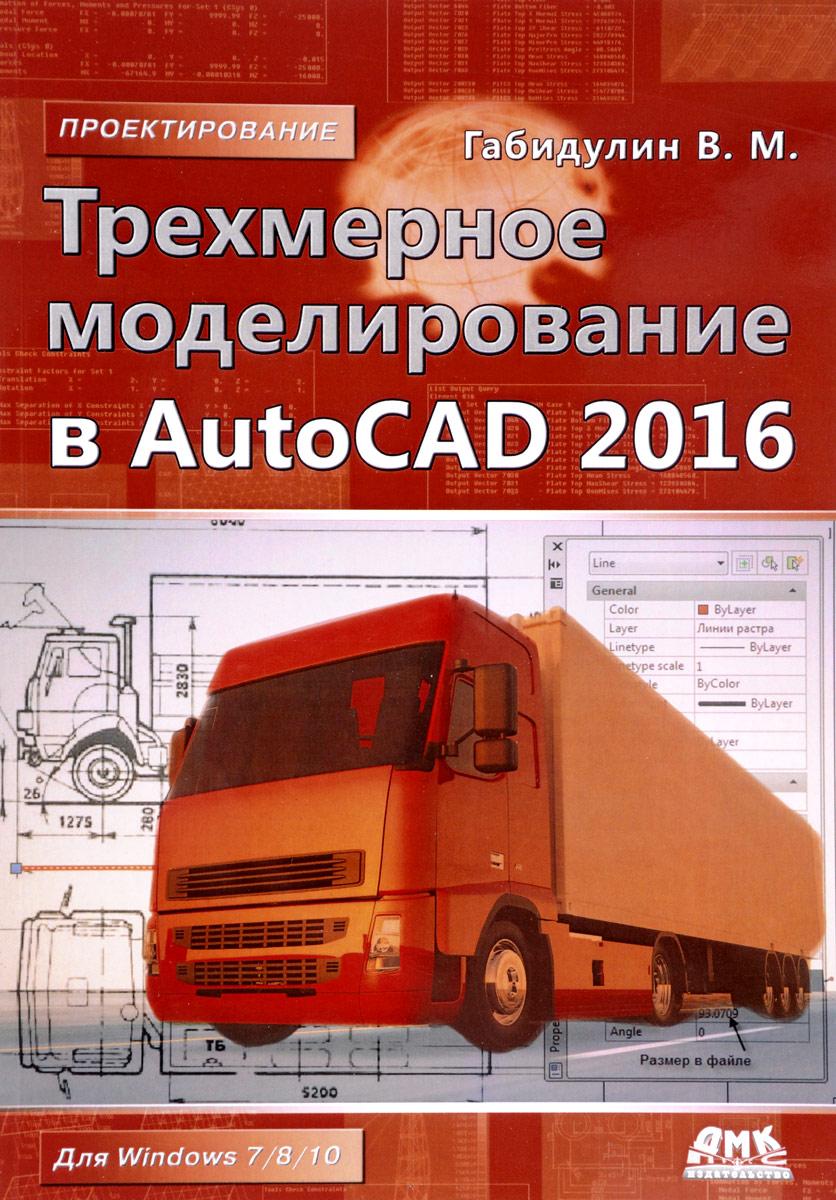 В. М. Габидулин Трехмерное моделирование в AutoCAD 2016 детский набор для моделирования stirling engine stirling gz001