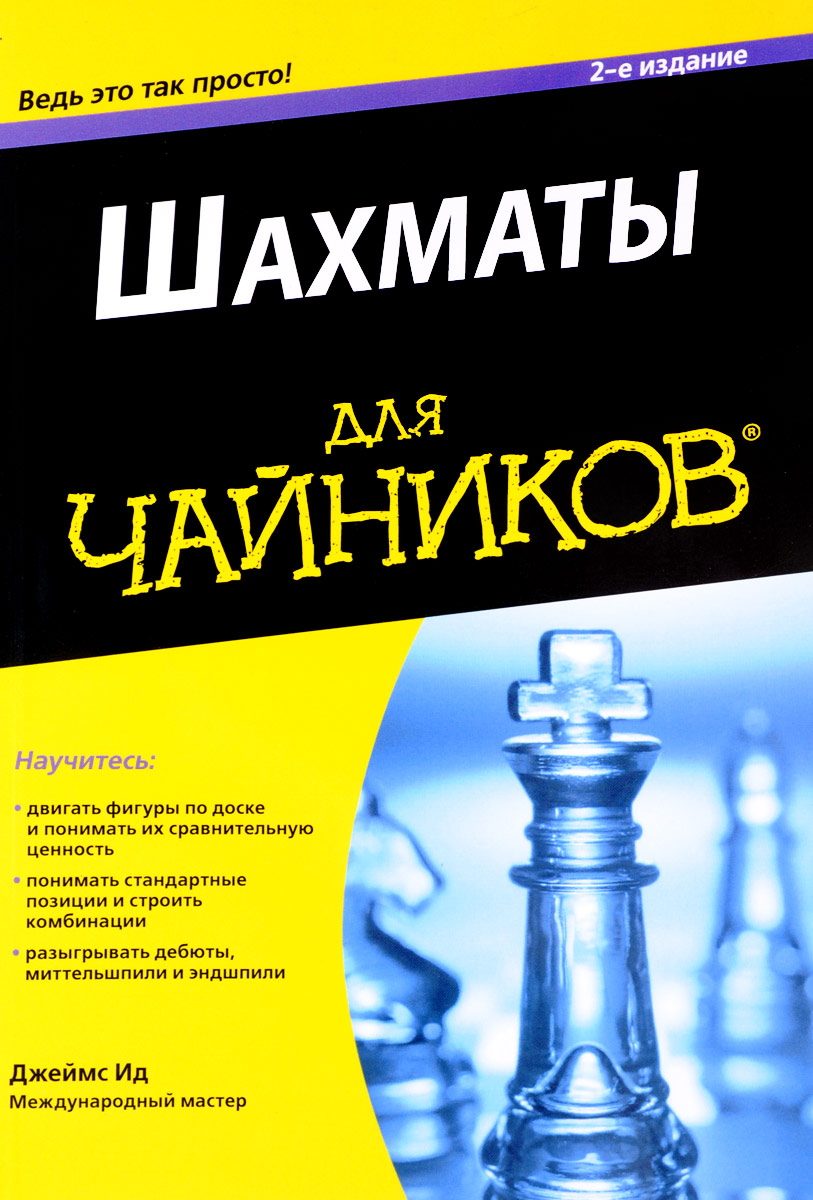 Шахматы для чайников. Джеймс Ид