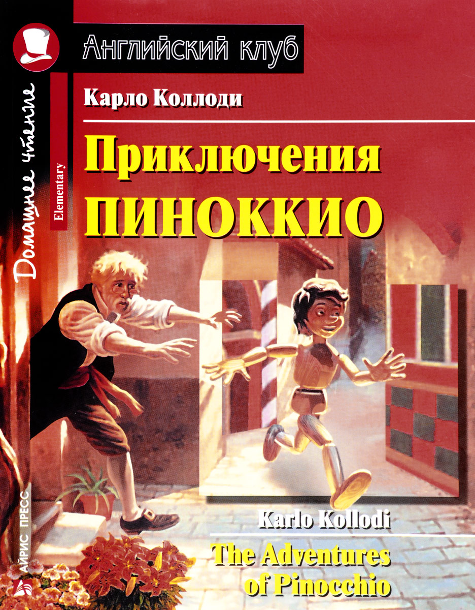 Карло Коллоди Приключения Пиноккио / The Adventures of Pinocchio коллоди к приключения пиноккио the adventures of pinocchio