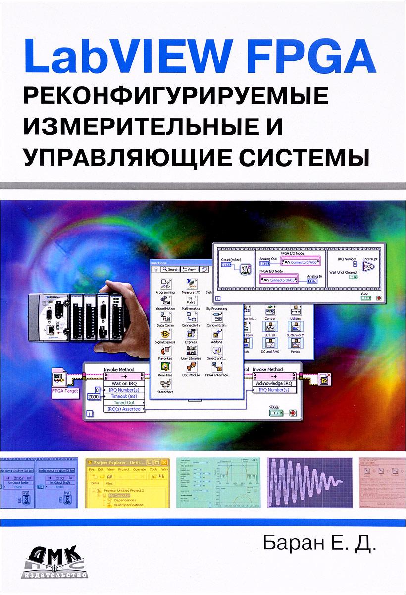 Е. Д. Баран. LabVIEW FPGA. Реконфигурируемые измерительные и управляющие системы
