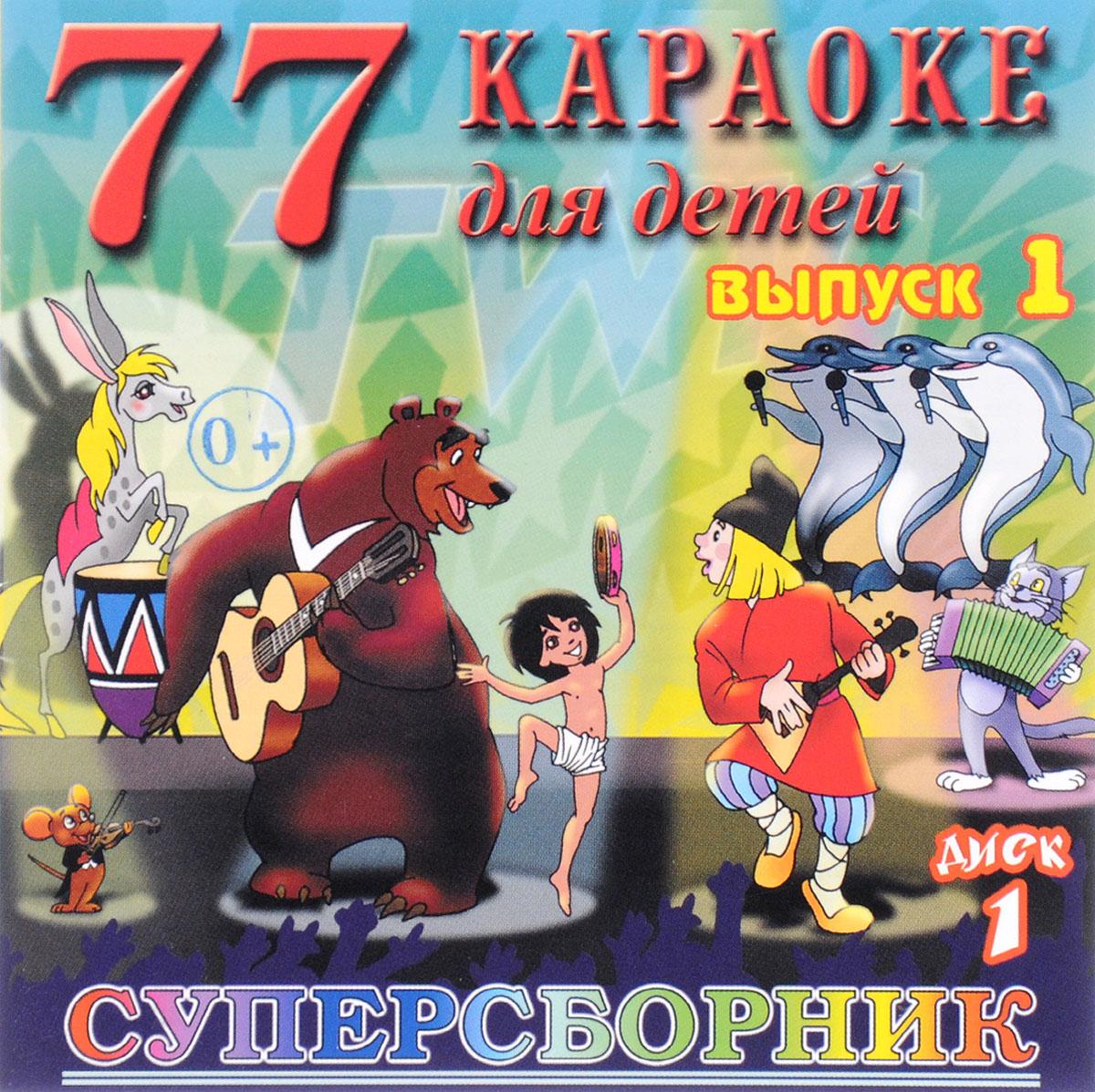Zakazat.ru Суперсборник 77 караоке для детей. Выпуск 1. Диск 1