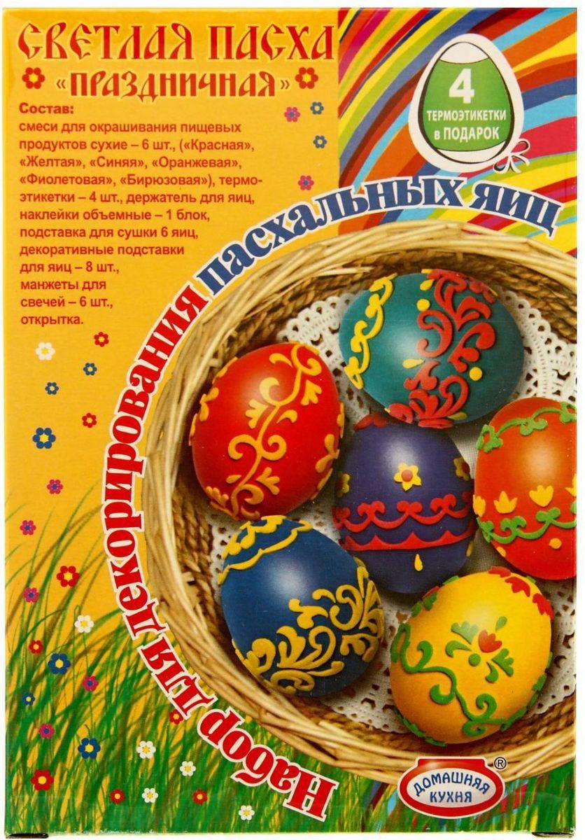 """Набор для декорирования яиц """"Светлая Пасха"""" обязательно пригодится в преддверие праздника.  Набор включает в себя:  - сухие смеси для окрашивания пищевых продуктов - 6 шт.,  - термоэтикетки - 4 шт.,  - держатель для яиц,  - наклейки объемные - 1 блок,  - подставка для сушки 6 яиц,  - декоративные подставки для яиц - 8 шт.,  - манжеты для свечей - 6 шт.,  - открытка.  Набор, несомненно, подарит вам много положительных эмоций! Вся семья будет с большим удовольствием заниматься приготовлениями к  празднику!"""
