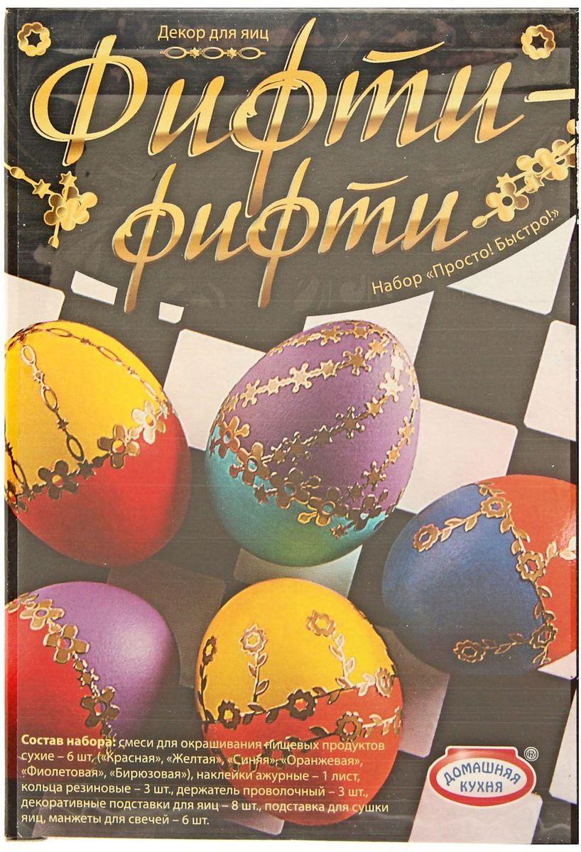 Набор для декорирования яиц Просто! Быстро № 1. 1918767 набор для декорирования яиц домашняя кухня ассорти hk17097