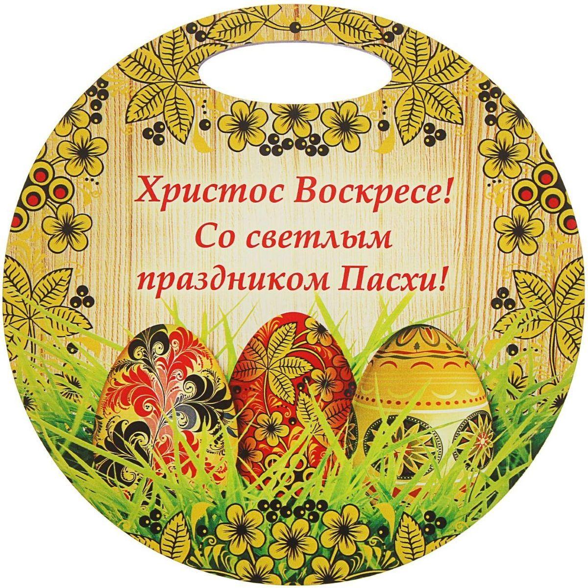 Доска разделочная Роспись. Пасха, диаметр 24,5 см1928552От качества посуды зависит не только вкус еды, но и здоровье человека. Данный товар соответствует российским стандартам качества. Любой хозяйке будет приятно держать его в руках.