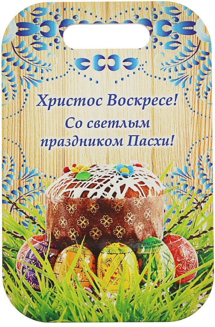 Доска разделочная Гжель. Пасха, 28 х 18 х 0,8 см1928561От качества посуды зависит не только вкус еды, но и здоровье человека. Данный товар соответствует российским стандартам качества. Любой хозяйке будет приятно держать его в руках.