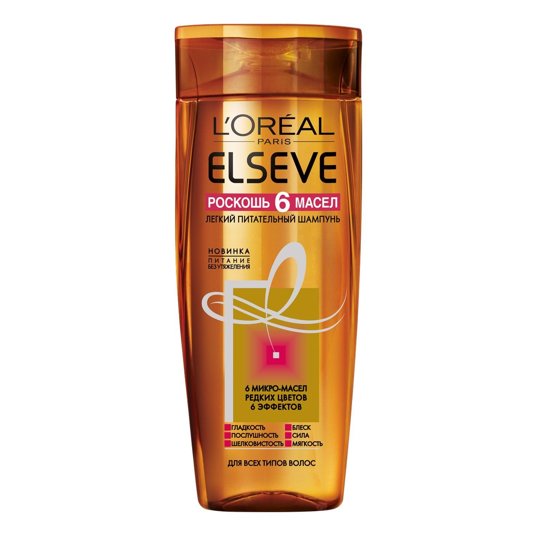 LOreal Paris Elseve Шампунь Эльсев, Роскошь 6 масел, питательный, 250 млA8425100Шампунь для волос из серии Эльсев, Роскошь 6 масел дарит ослепительную красоту роскошных волос. Этот ценнейший концентрат из 6 цветочных микро-масел наполняет волосы и кожу головы питательными веществами, постепенно преображая ваши волосы. Приятная легкая текстура и специальная формула шампуня деликатно ухаживает за волосами, увлажняя и восстанавливая здоровую структуру по всей длине. Шампуньделает волосы мягкими легкими и послушными.
