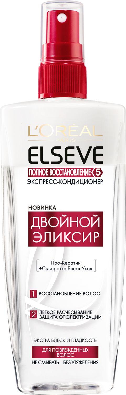 LOreal Paris Elseve Экспресс-Кондиционер Эльсев, Двойной Эликсир Полное Восстановление 5 для поврежденных волос, 200 млA8726300Восстанавливающий экспресс-кондиционер «Двойной Эликсир» – настоящее спасение для волос, поврежденных в результате регулярной укладки феном или осветления. Его новая формула, обогащенная Про-Кератином и сывороткой Блеск-Уход обеспечивает двойное действие: 1) выравнивает поверхность волос, делая их гладкими и придавая естественное сияние; 2) Значительно облегчает расчесывание, защищает от электризации и восстанавливает поверхность волос. Волосы мгновенно приобретают роскошный вид!